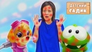 Игрушки в Детском садике Капуки - Осмотр для Щенячий патруль Скай и Ам Няма - Игрушки заболели