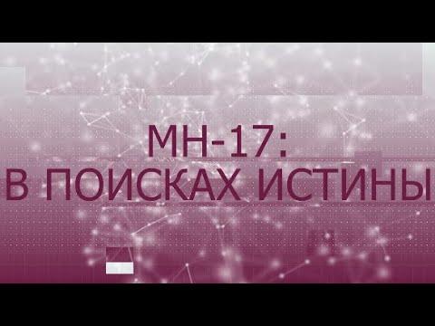 «МН-17: в поисках истины»