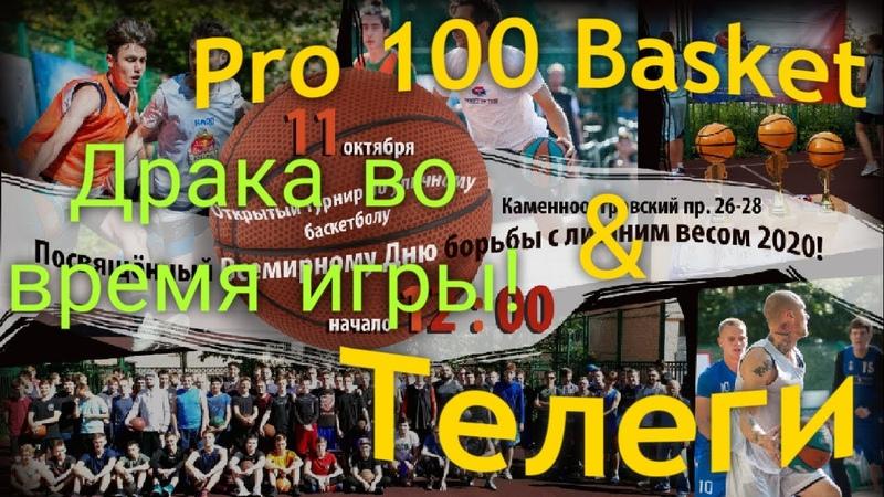 Без драки не обошлось Pro 100 Basket Телеги Баскетбол 4 х 4