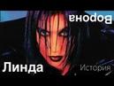 ЛИНДА / ВОРОНА / ИСТОРИЯ УСПЕХА