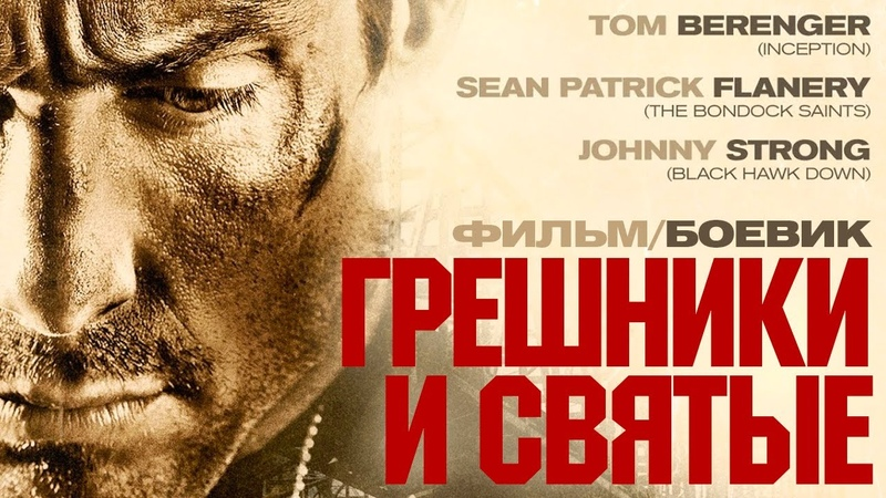 Грешники и святые Sinners and Saints Фильм HD