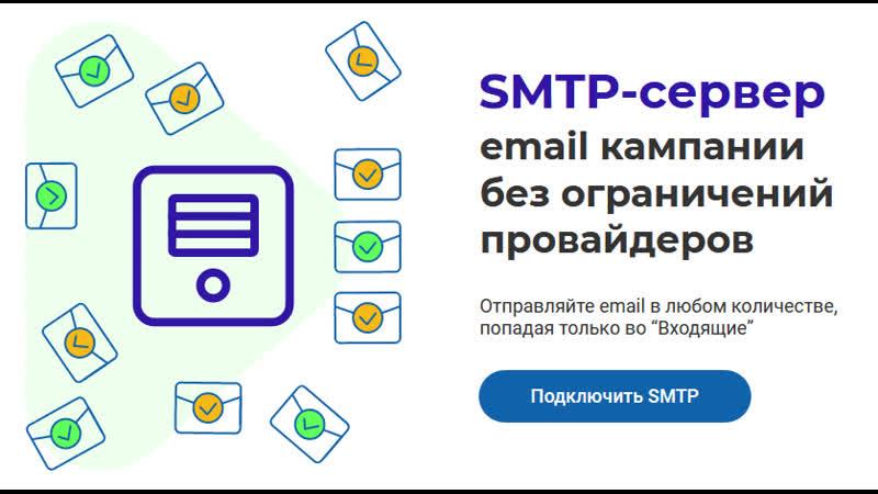 EPochta SMTP SMTP сервер для email рассылки без ограничений провайдеров