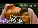 Просто Мария 111 120 серии из 143 драма мелодрама Мексика 1989 1990