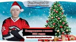 Поздравление с новым 2021 годом болельщиков Авангарда ,Омских Ястребов от FanAvangard tv