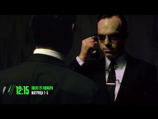 21 ноября с 12:15 смотрите все части «Матрица» на канале «Остросюжетное»