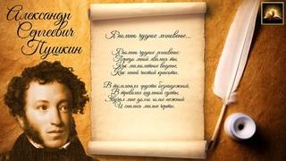 """Стихотворение А.С. Пушкин """"Я помню чудное мгновенье"""" (Стихи Русских Поэтов) Аудио Стихи Слушать"""