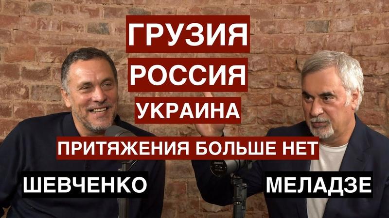 Валерий Меладзе Украина Грузия Россия СССР притяженья больше нет