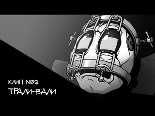 "Killagram & MF, клип ""Трали-вали"""