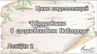 Лекция 2. Образование в средневековом Новгороде