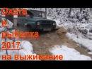Охота и рыбалка на выживание осень 2017 Сибирь тайга поход в лес на выживание Ловля хариуса Лайфхаки