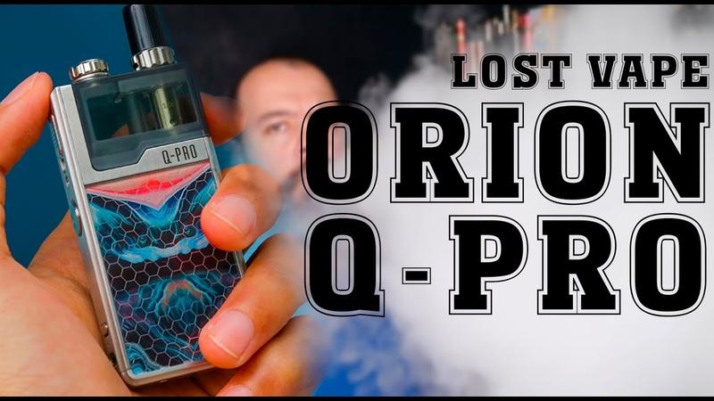Lost Vape Orion Q-PRO 950mAh | ПАПА ПОДОВ