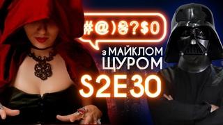 БДСМ з корупціонерами, Аваков, НЛО та NASA: #)₴?$0 з Майклом Щуром #30 with english subs