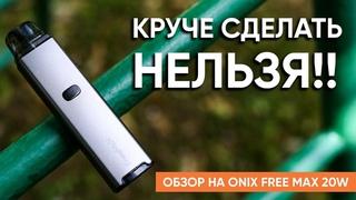 Вейп конкурент для всех!   Обзор на Onnix FreeMax 20w