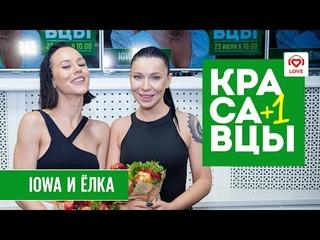 Ёлка и IOWA с премьерой трека  «Яблоко» в эфире утреннего шоу Красавцы Love Radio