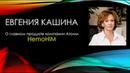 Врач Евгения Кашина, Профессор, Кандидат Мед. Наук рассказывает о Хемохиме и других продуктах Атоми