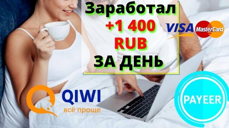 НОВЫЙ ХАЙП ПРОЕКТ 🔥 Money-Wave 🔥 Заработал 1 400 RUB ЗА ДЕНЬ ✔ Как заработать в интернете 2020