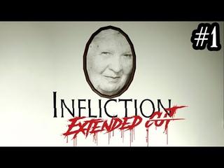Вызывайте Экзорциста  - Infliction - часть 1   16+