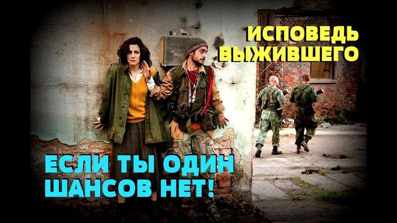 ЕСЛИ ТЫ ОДИН ШАНСОВ НЕТ Исповедь гражданского выжившего в Югославской войне