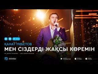 Канат Умбетов - Мен сздерд жасы кремн (аудио)