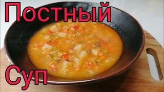 Постный суп без мяса ! приготовит даже ребенок