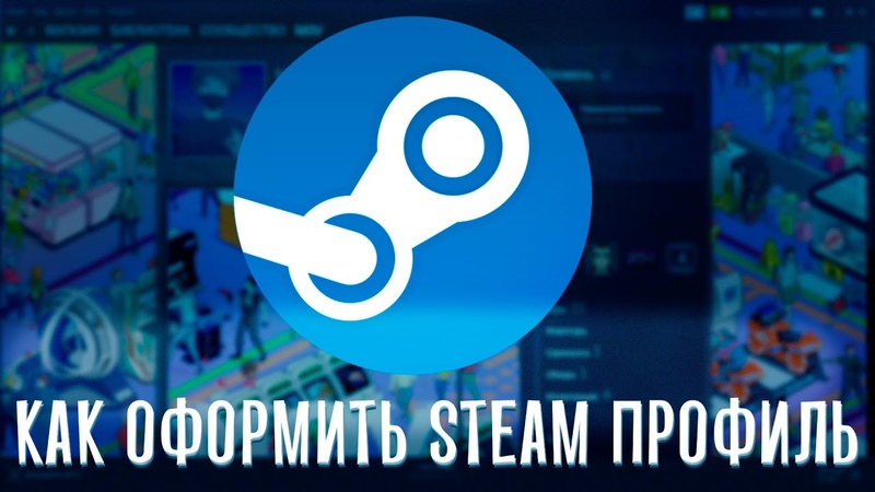 Как Быстро Оформить Стим Профиль Оформление Профиля Steam Без Программ 2020