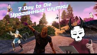 7 Day to Die #2 - Ураганные шутки