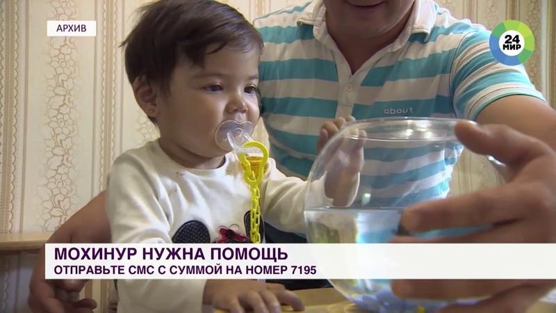 Мохинур Илхомова, 3 года. Сбор на телеканале МИР. 30.10.2019