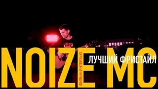 Лучший фристайл: фильм о Noize MC