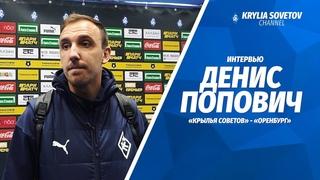Денис Попович: На «Самара Арене» надо побеждать - здесь наши болельщики, наш дом