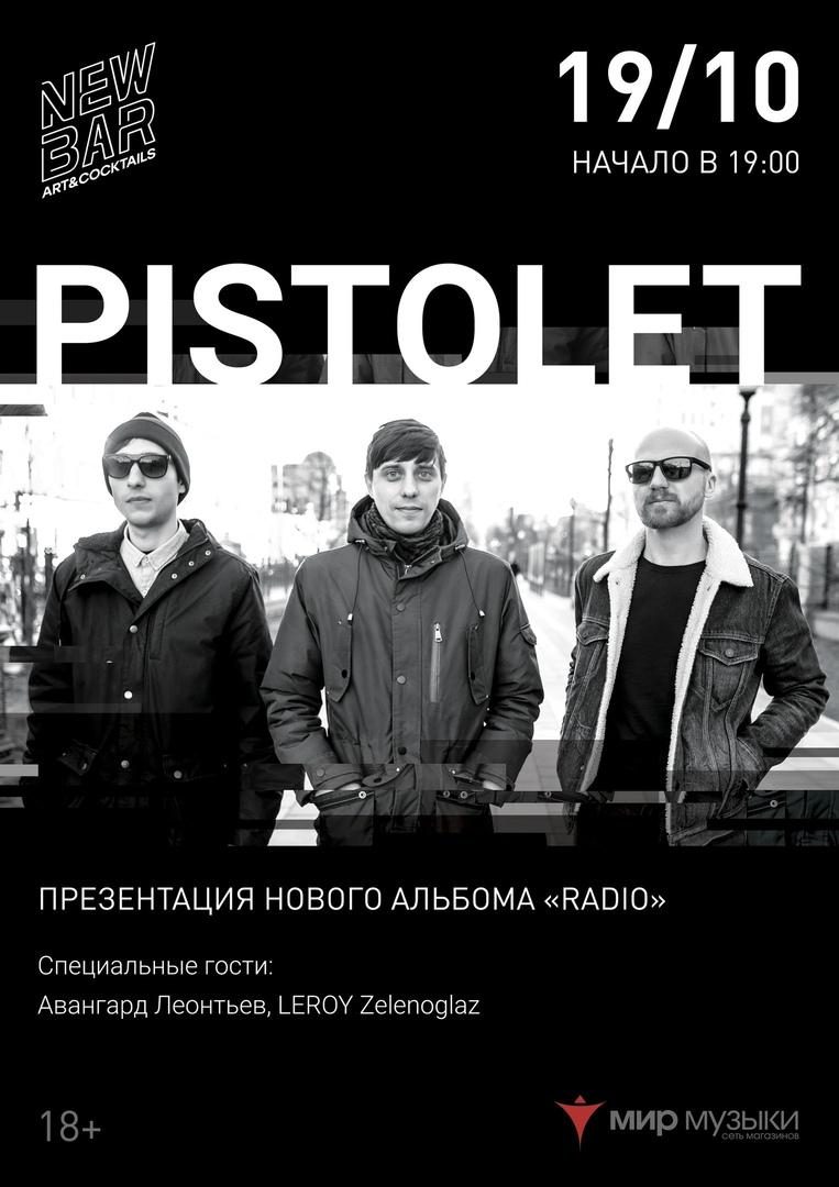 Афиша Екатеринбург PISTOLET презентация нового альбома RADIO