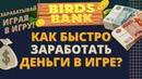 Birds Bank игра Birds Bank заработок в интернете Birds Bank как быстро заработать деньги в интернете