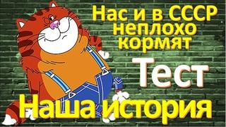 ТЕСТ 154 Наши мультфильмы Наша история Какие помнишь факты о фильме? Угадай фильм