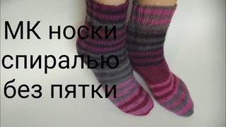 МК спиральные носки спицами, как связать носки спиралью, мк носки спицами без пятки,мк носки спицами