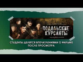 Отзывы студентов ХГУ о фильме Подольские курсанты