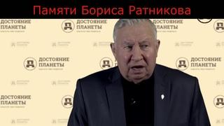 Борис Ратников ШОК! ПОЧЕМУ МЫ ТАК ПЛОХО ЖИВЕМ