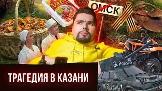 Стрельба в Казанской школе / День Победы / Мистический Омск / Сталингулаг