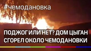 Поджог или нет Дом цыган сгорел в Чемодановке после конфликта и народного схода