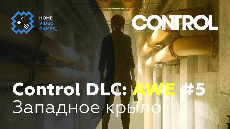 Control DLC 2 AWE ПРОХОЖДЕНИЕ 5 Западное крыло