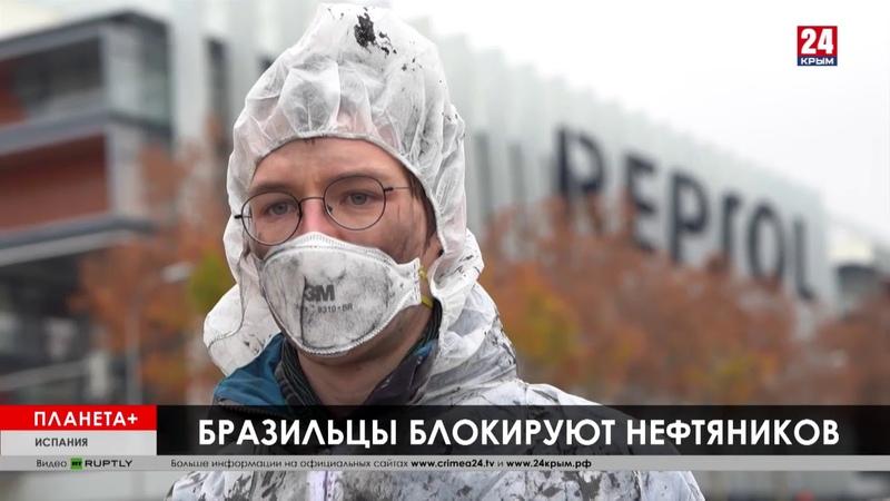 Планета. Антироссийские митинги в Киеве и Минске, экопротесты в Испании