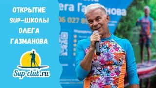 Открытие SUP-школы Олега Газманова в Серебряном бору (Москва)