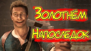 Веселый РАН по Uncharted 4 A Thief's End (2016)