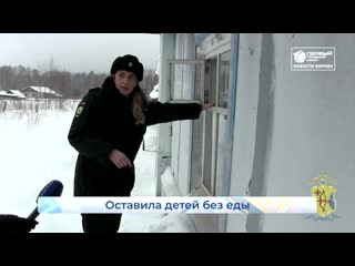 Оставила детей без еды. Горе-мать  из Кумен. Новости Кирова.