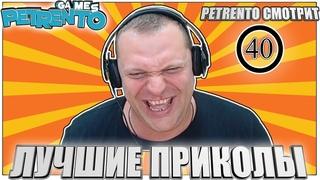 PETRENTO СМОТРИТ ЛУЧШИЕ ПРИКОЛЫ #40