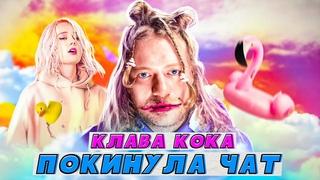 Клава Кока - Покинула Чат, Краш, Влюблена в МДК (Премьера, Cover by ROCK ) | Роман Архипов