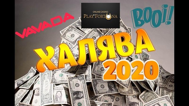 ТОПОВАЯ ХАЛЯВА 2020 ГОДА В КАЗИКАХ BOOI PLAYFORTUNA VAVADA БЫСТРЕЙ ЗАБИРАЙ ПОКА НЕ УБРАЛИ