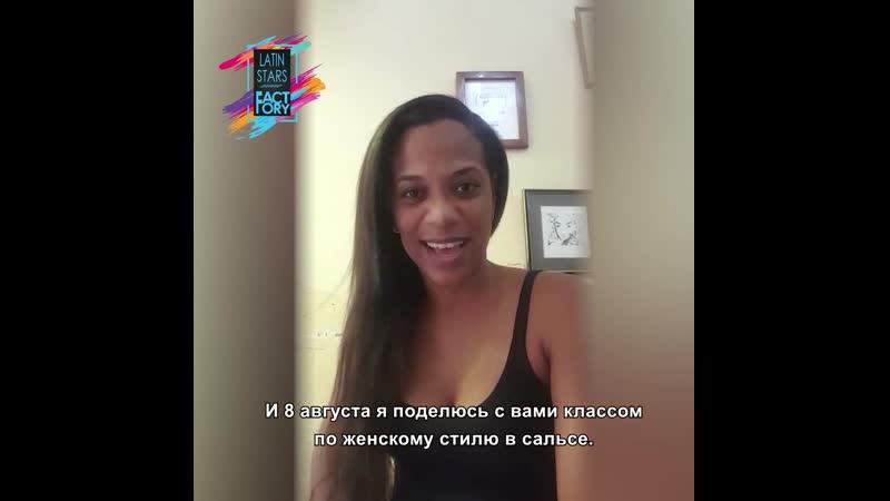 Saira Baro приглашает тебя на Online Cuban Saturdays   8 августа 1400 мск