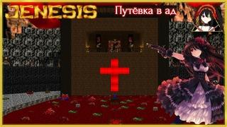 👊 Jenesis (ft. Pandemonia & CC) | Путёвка в ад [#2]