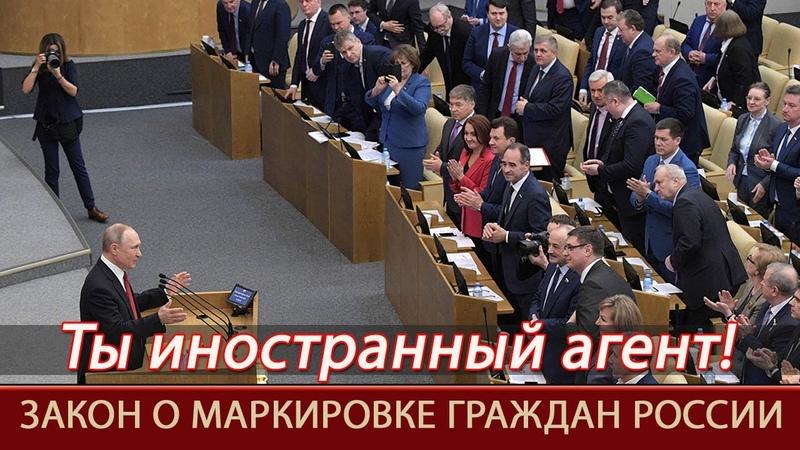Страна ИНОСТРАННЫХ АГЕНТОВ=Закон об обязательной МАРКИРОВКЕ граждан РФ