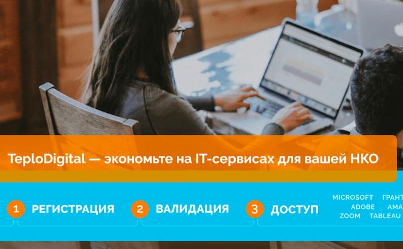 Программа поддержки НКО TEPLODIGITAL: как получить доступ к нужным сервисам, изображение №1