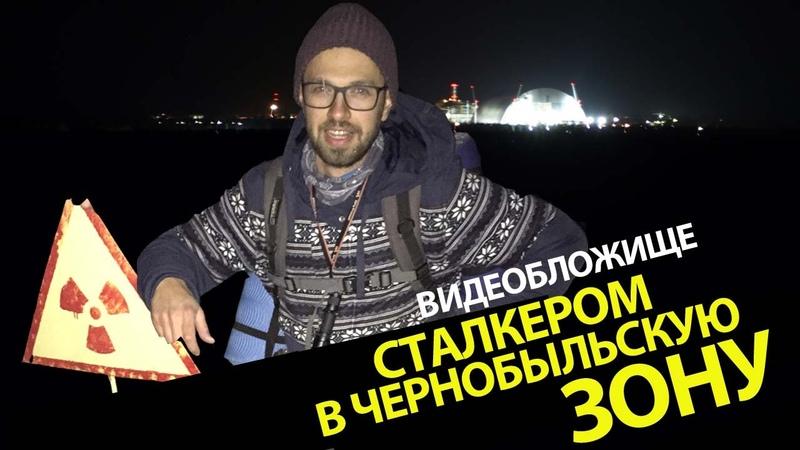 Видеобложище Поход сталкером в Чернобыльскую Зону